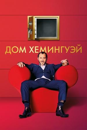 Фильм «Дом Хемингуэй» (2013)