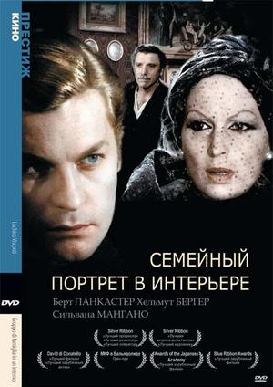 Фильм «Семейный портрет в интерьере» (1974)