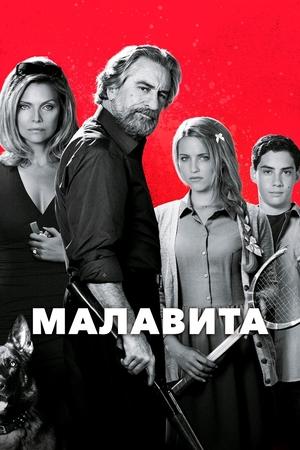 Фильм «Малавита» (2013)