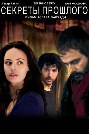 Фильм «Секреты прошлого» (2013)