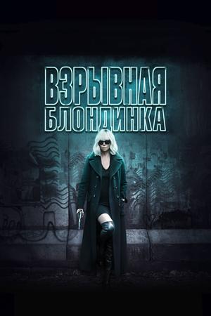 Фильм «Взрывная блондинка» (2017)