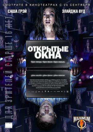 Фильм «Открытые окна» (2014)