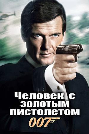Фильм «Человек с золотым пистолетом» (1974)