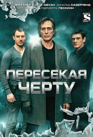 Сериал «Пересекая черту» (2013 – 2015)