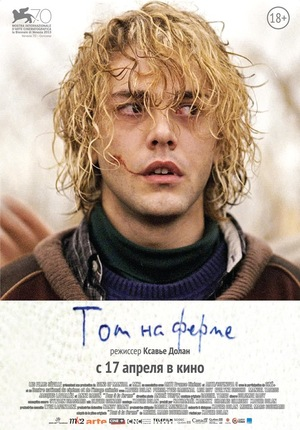 Фильм «Том на ферме» (2013)