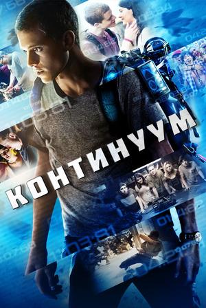 Фильм «Континуум» (2014)