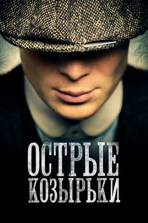 Сериал «Острые козырьки» (2013 – ...)