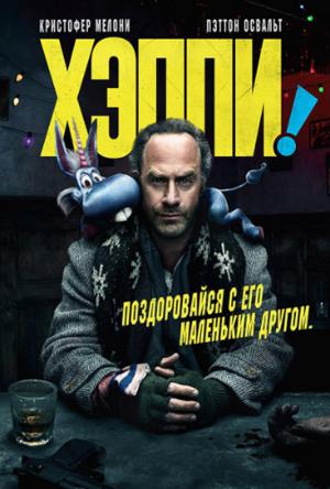 Сериал «Хэппи» (2017 – 2019)