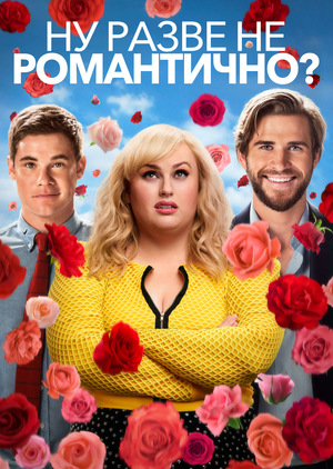 Фильм «Ну разве не романтично?» (2019)