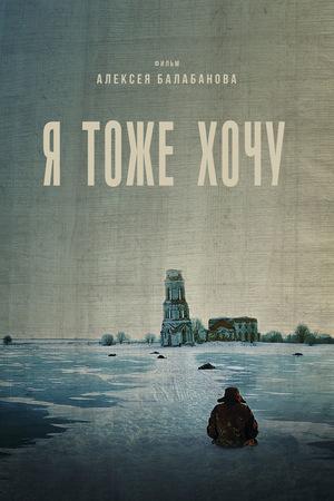 Фильм «Я тоже хочу» (2012)