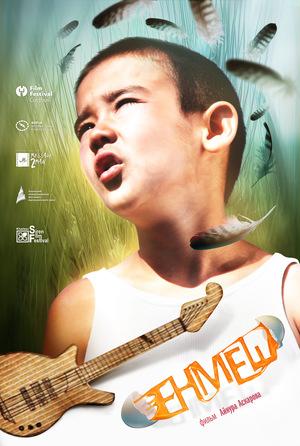 Фильм «Енмеш» (2010)