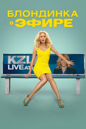 Фильм «Блондинка в эфире» (2014)