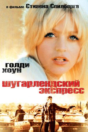 Фильм «Шугарлендский экспресс» (1974)
