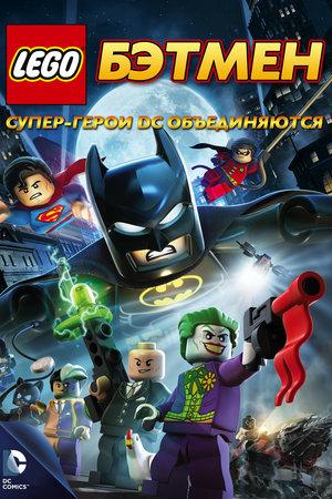 Мультфильм «LEGO. Бэтмен: Супер-герои DC объединяются» (2013)