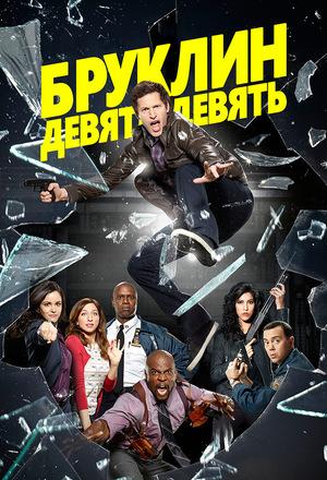 Сериал «Бруклин 9-9» (2013 – 2021)