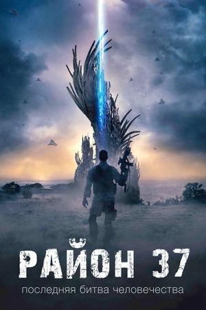 Фильм «Район 37» (2014)