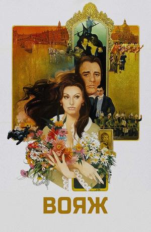 Фильм «Вояж» (1974)