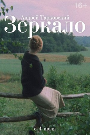 Фильм «Зеркало» (1974)