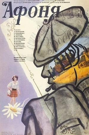 Фільм «Афоня» (1975)