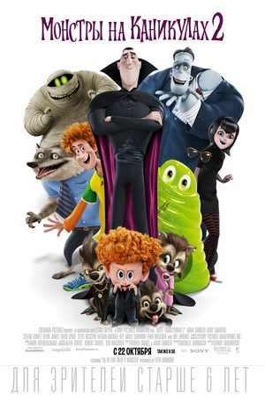 Мультфильм «Монстры на каникулах 2» (2015)