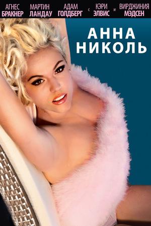 Фильм «Анна Николь» (2013)