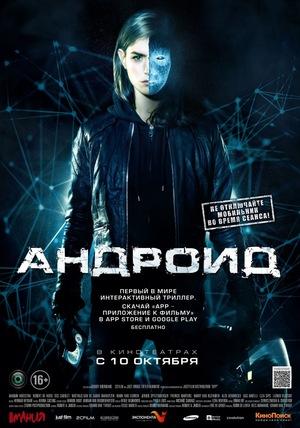 Фильм «Андроид» (2013)