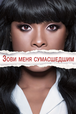 Фильм «Зови меня сумасшедшим» (2013)