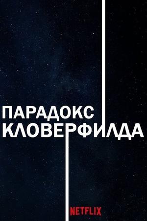 Фильм «Парадокс Кловерфилда» (2018)