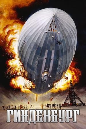 Фильм «Гинденбург» (1975)