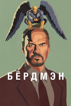Фильм «Бёрдмэн» (2014)