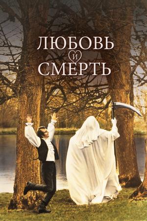 Фильм «Любовь и смерть» (1975)