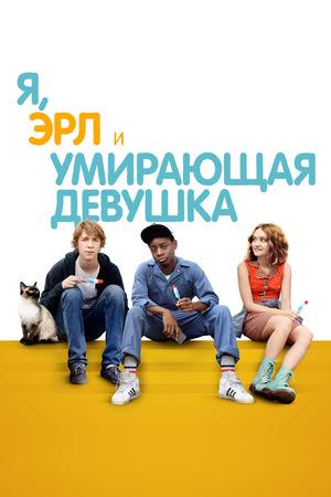 Фильм «Я, Эрл и умирающая девушка» (2015)