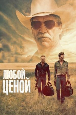 Фильм «Любой ценой» (2016)