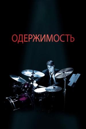 Фильм «Одержимость» (2013)