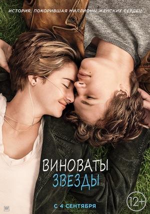 Фильм «Виноваты звезды» (2014)