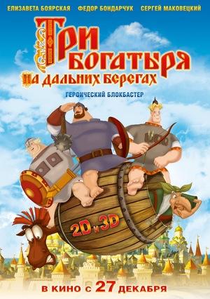 Мультфильм «Три богатыря на дальних берегах» (2012)