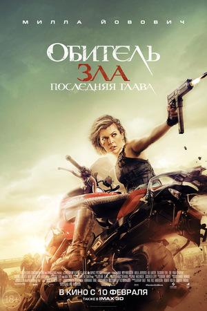 Фильм «Обитель зла: Последняя глава» (2016)