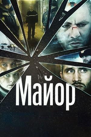 Фильм «Майор» (2013)