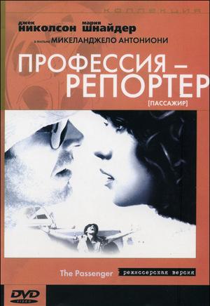 Фильм «Профессия: Репортер» (1975)