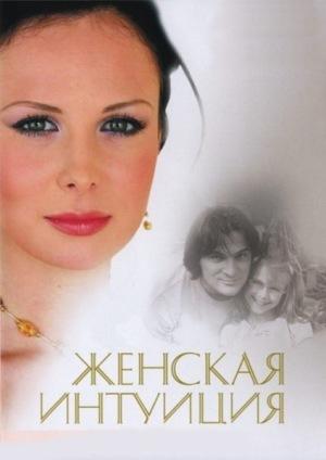 Фильм «Женская интуиция» (2003)