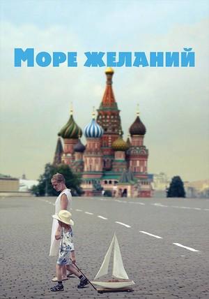 Фильм «Море желаний» (2010)