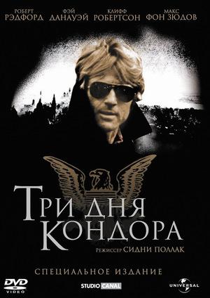 Фильм «Три дня Кондора» (1975)