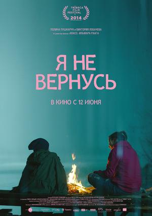 Фильм «Я не вернусь» (2014)