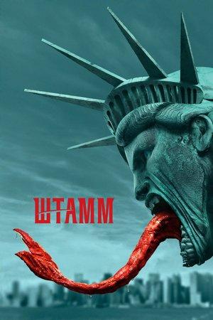 Сериал «Штамм» (2014 – 2017)