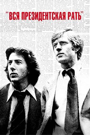 Фильм «Вся президентская рать» (1976)
