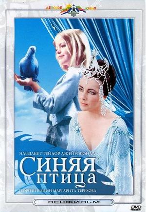 Фильм «Синяя птица» (1976)