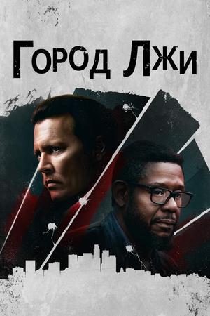 Фильм «Город лжи» (2018)
