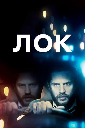 Фильм «Лок» (2013)