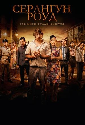Сериал «Серангун Роуд» (2013)