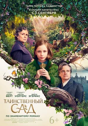 Фильм «Таинственный сад» (2020)